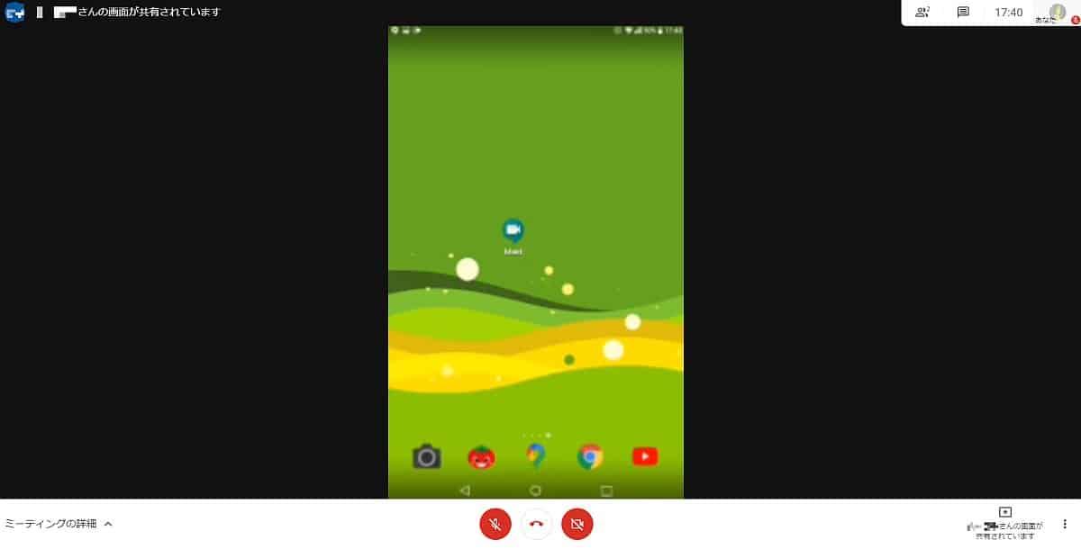 Google Meetのテレビ会議で、タブレットやスマホのデバイスの画面をテレビ会議参加者と共有