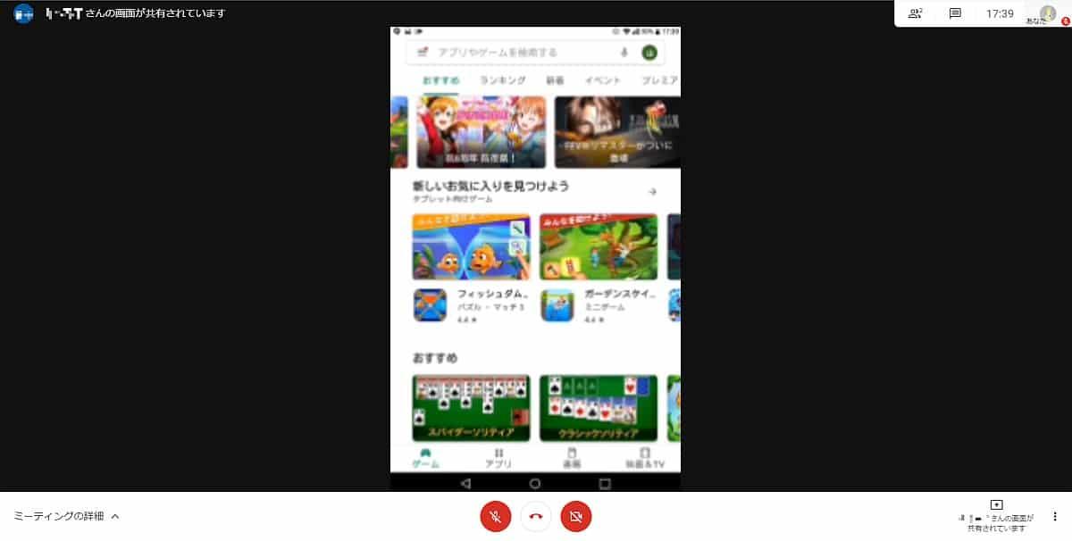 GoogleMeetでタブレットの参加者の画面を共有して、GooglePlayを表示