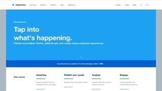 TwitterAPIを申請するTwitter Developer Platformのページ画面