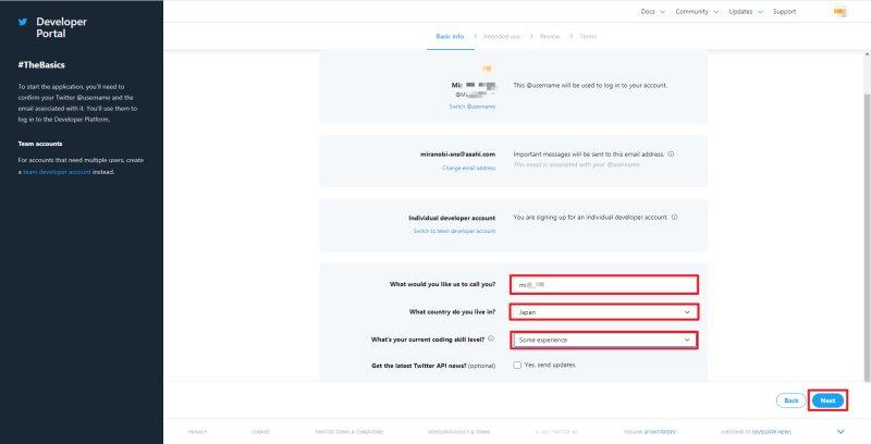 TwitterAPIの利用申請に必要な連絡先や国情報などを入力