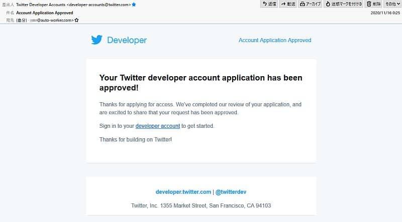 TwitterAPIの利用申請が受領され、合格した場合に届くメール