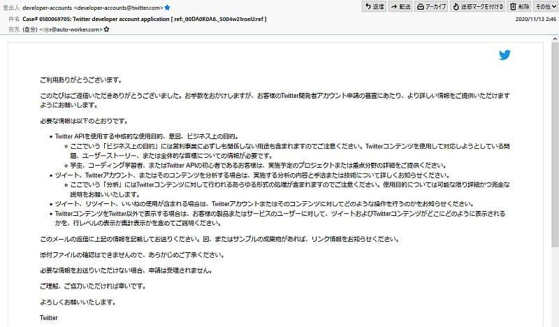 TwitterAPIの利用申請に通過しなかった場合に、再度確認のメールが届く