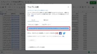 GoogleスプレッドシートをWebページとして公開して誰でもアクセス可能にする方法