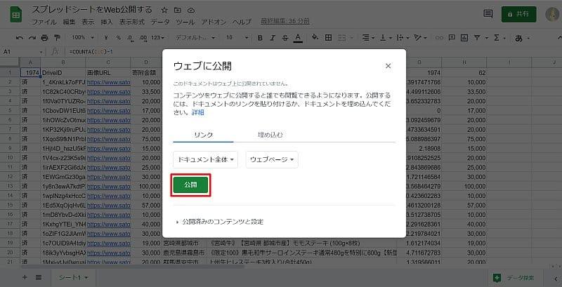 スプレッドシートのウェブに公開は「リンク」タブのまま、公開範囲と公開方法を選択し、公開ボタンをクリック