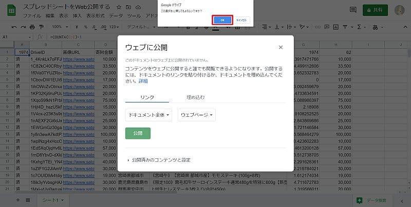 確認メッセージが表示されるので、スプレッドシートをウェブに公開する