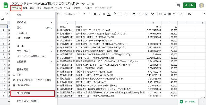 スプレッドシートをウェブに公開するためには、ファイルから「ウェブで公開」を選択