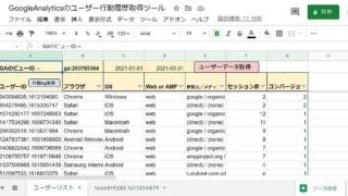 グーグルアナリティクスのユーザーエクスプローラー機能を利用し、匿名化されたユーザーの詳細な行動履歴・カスタマージャーニーを取得できるスプレッドシートツール