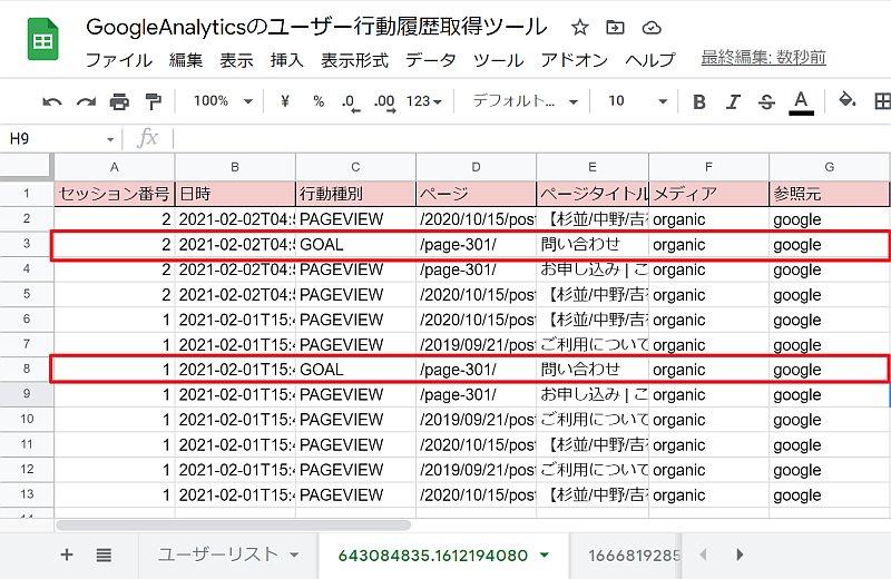 GoogleAnalyticsのユーザーエクスプローラーのレポートデータから行動履歴のログデータ取得し、スプレッドシートのシートを作成して出力
