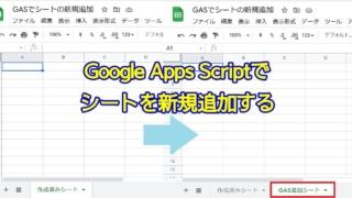 Google Apps Script(GAS)でスプレッドシートに新しいシートを追加・挿入する方法(insertSheetメソッド)