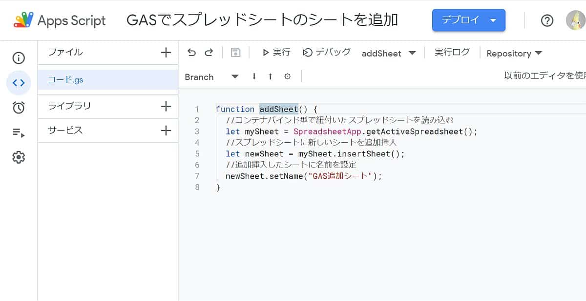 Google Apps Scirptのコンテナバインド型スクリプトで、スプレッドシートに新しいシートをinsertSheetで新規追加・挿入するサンプルコード