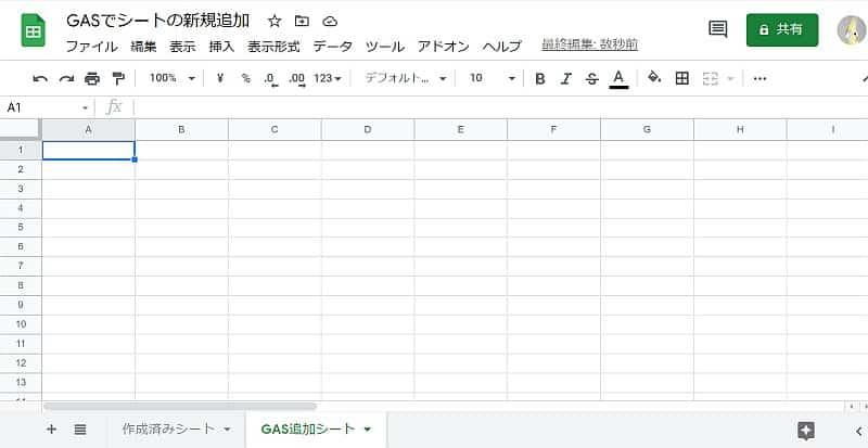 スプレッドシートに新しいシートを追加挿入するGoogle Apps Scriptのサンプルコードを実行した結果