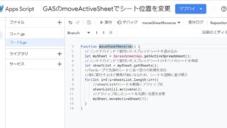 Google Apps Script(GAS)でスプレッドシートのシート位置を移動・変更する方法~moveActiveSheetメソッドでシートを並べ替え