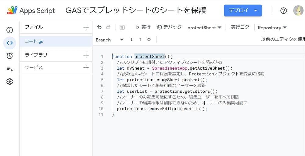 Google Apps Script(GAS)でスプレッドシートのシートを保護するサンプルコード