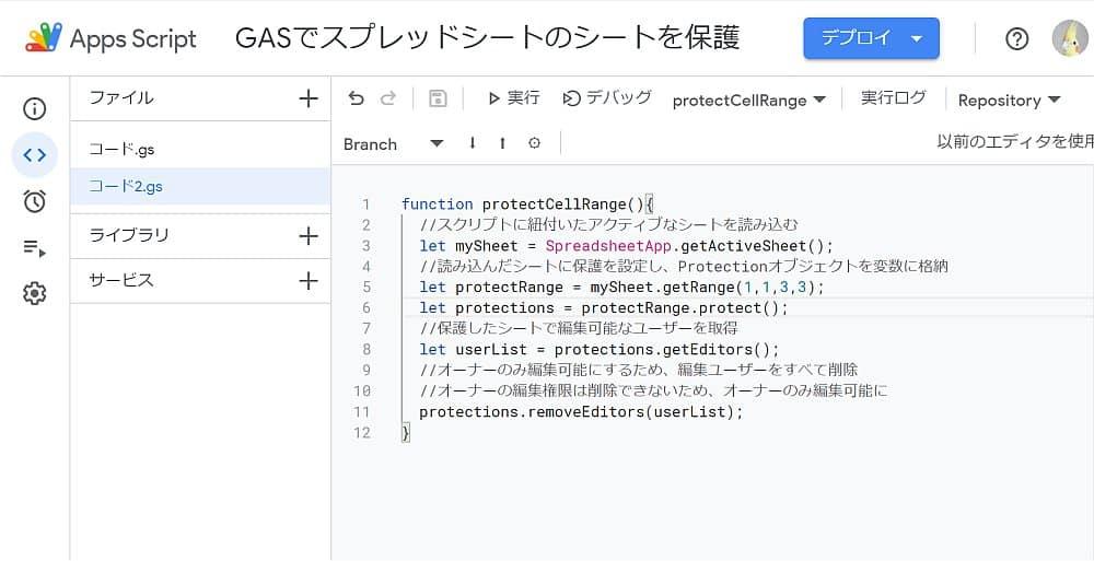 スプレッドシートのセル範囲に対して、Google Apps Scriptで保護するサンプルコード