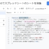 Google Apps Scriptで保護の説明を設定したり、警告メッセージを出す設定するサンプルコード
