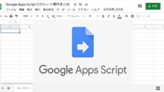 Google Apps Script(GAS)でスプレッドシートのシート各種操作(取得・読み込み、追加、削除、移動、保護、コピー)のやり方まとめ