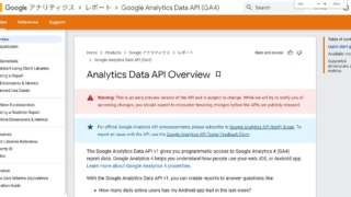グーグルアナリティクス4(GA4)用のAPI「Google Analytics Data API 」がベータ版として登場