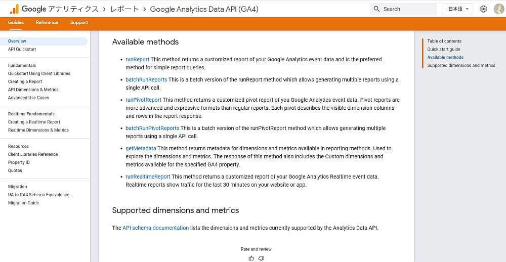 グーグルアナリティクス4(GA4)用「Google Analytics Data API 」で実行可能なメソッドは6種類