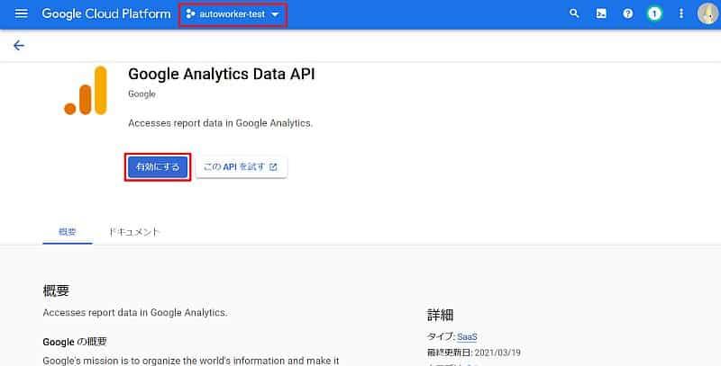 Google Analytics Data APIの管理画面で、API有効化
