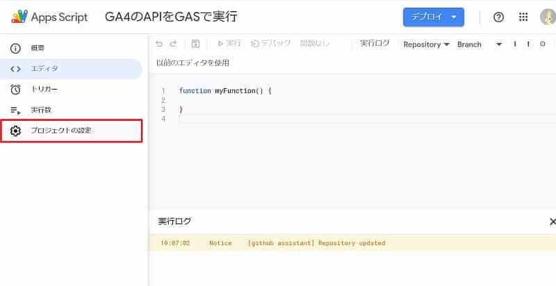 Google Analytics Data APIでGA4のデータを取得し、保存するためコンテナバインドスクリプトがベター