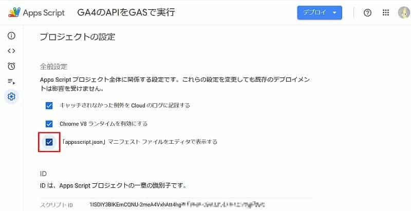 Google Apps Script(GAS)のスクリプトのプロジェクト設定で、マニュフェストファイル「appsscript.json」の表示にチェック