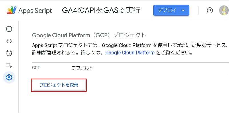 Google Cloud Platform(GCP)プロジェクトでプロジェクト変更をクリックして、GA4のAPIを有効にしたGCPプロジェクトと紐付ける