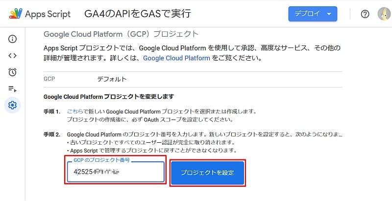 GA4のAPIを有効にしたGCPプロジェクトの番号を入力し、Google Apps Script(GAS)のプロジェクトと紐付け実施