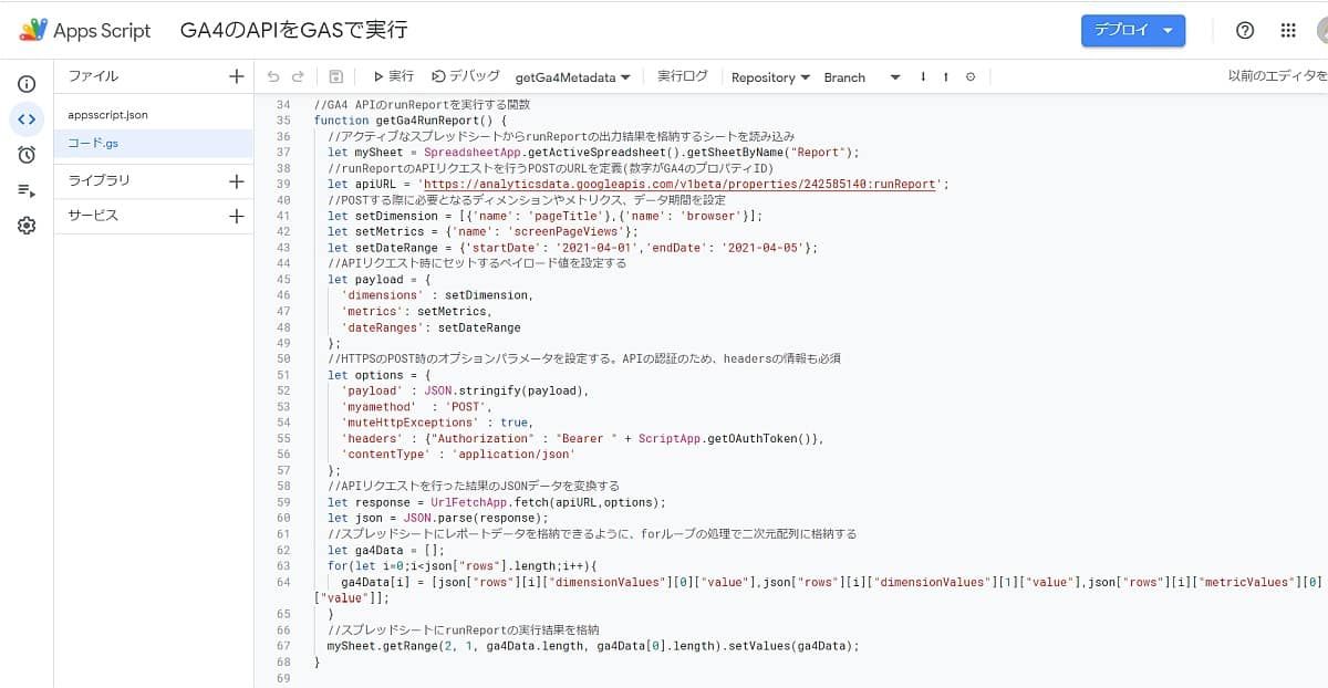 GA4用API「Google Analytics Data API」のrunReportメソッドをGoogle Apps Scriptで実行するスクリプト