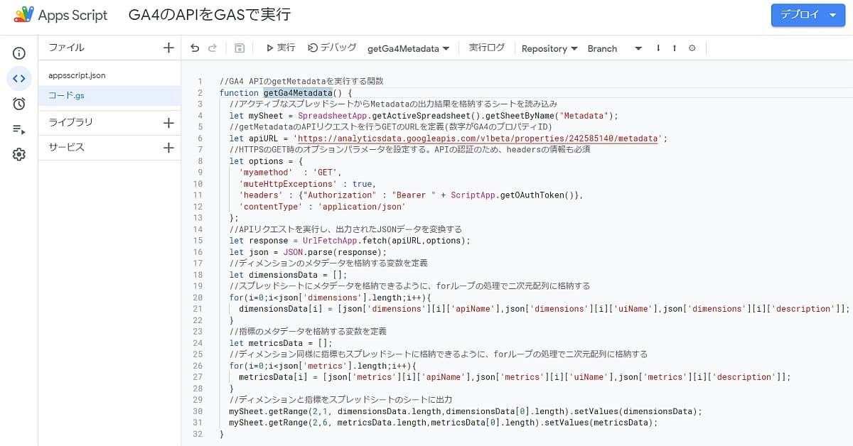GA4用API「Google Analytics Data API 」のgetMetadataを実行するGoogle Apps Script(GAS)のサンプルコード