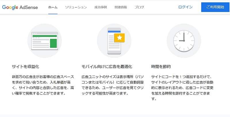 ブログやウェブサイトの収益化の広告配信サービスGoogle Adsense(グーグルアドセンス)