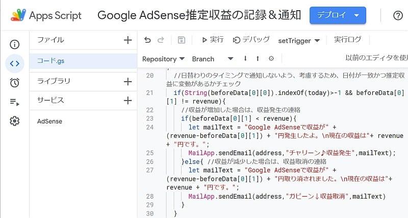 Google Apps Scriptはアドセンスの「Google Adsense Management API」を簡単に操作可能