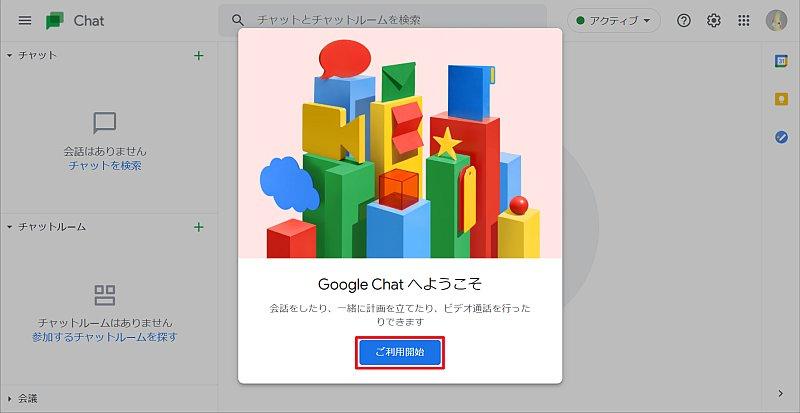 初めてGoogleチャットを開くとメッセージが表示されるので、利用開始ボタンをクリック