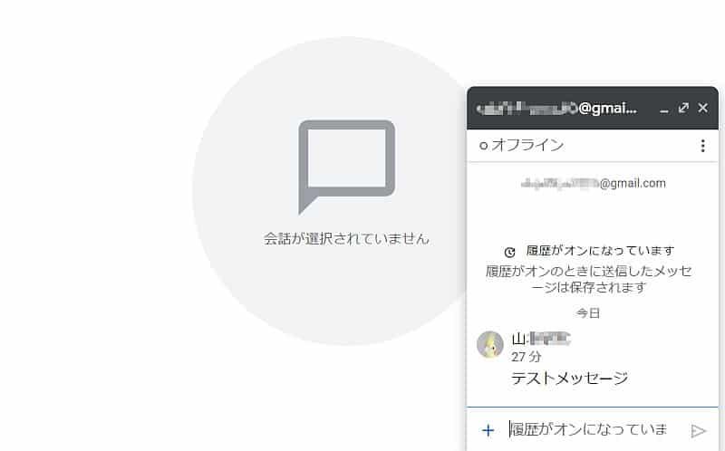 GoogleチャットでDMのやり取りをウィンドウで表示