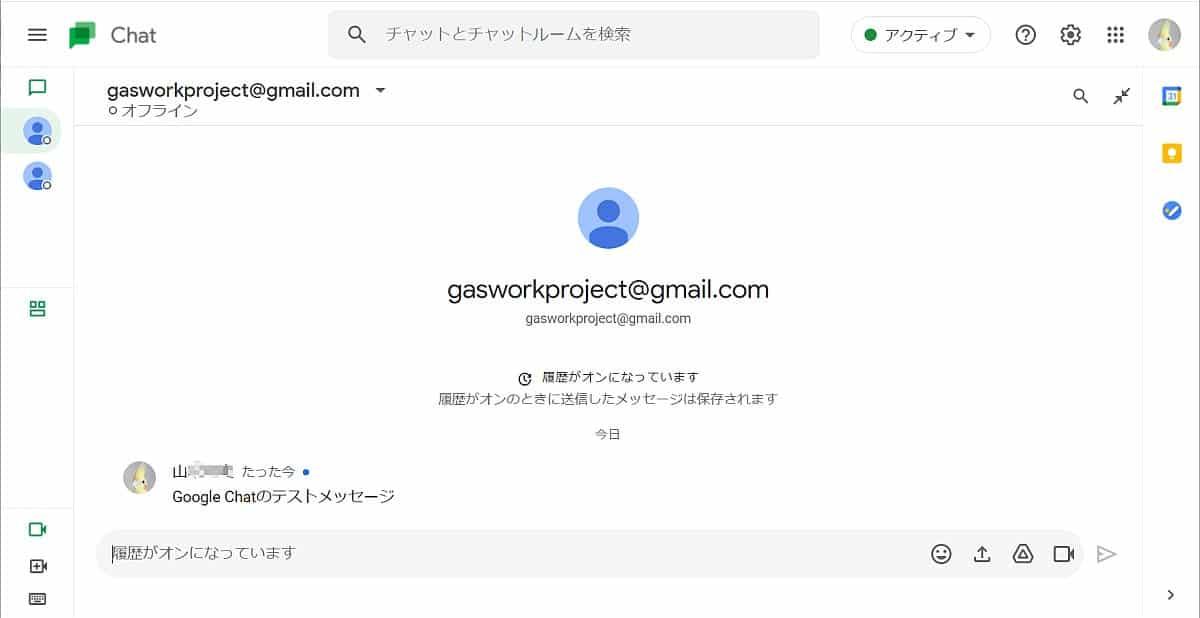 Googleチャットのブラウザ表示画面。シンプルなUIでGoogleMeetのビデオ会議も起動できるように