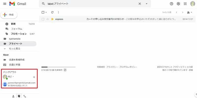GoogleチャットはGmailのメール受信箱からも操作可能