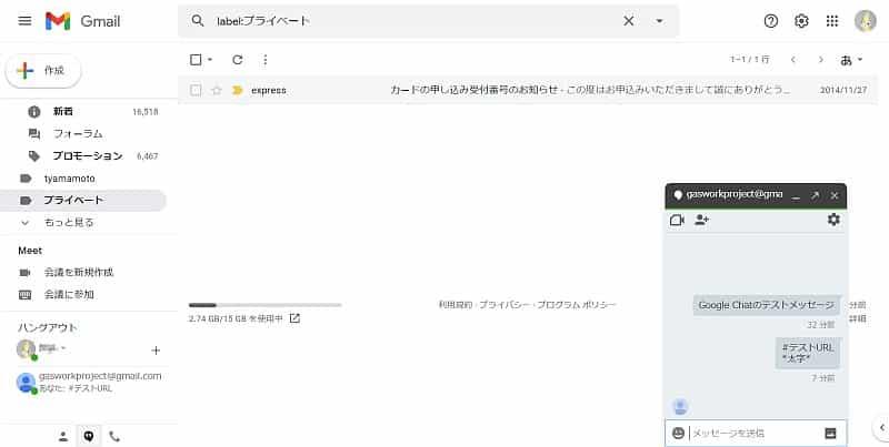 Gmailの画面でGoogleチャットでやり取りすることも可能
