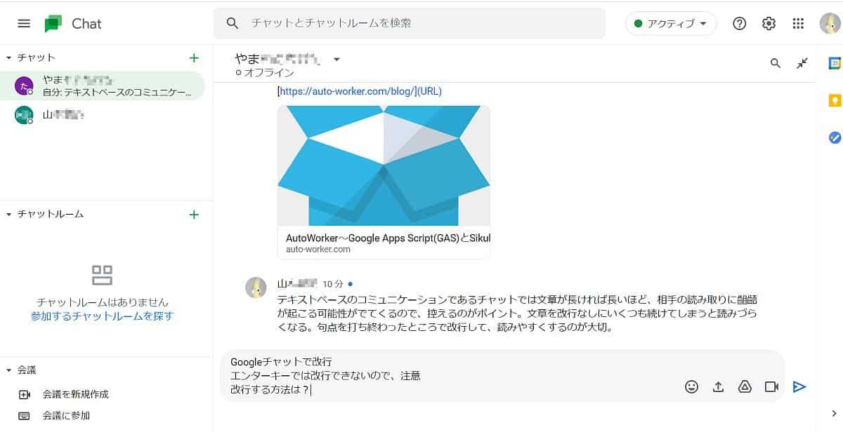 Googleチャットでメッセージ入力中に、ShiftキーとEnterキーを同時に押せば改行が可能