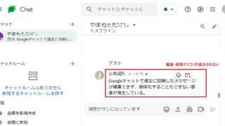 Googleチャットで自分が送信した投稿済みメッセージを削除・編集しようとしてもできない