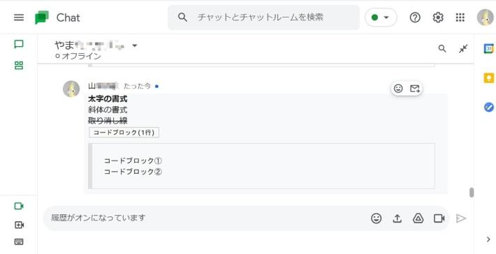 Googleチャットのメッセージの文字装飾・書式を設定する方法(太字・斜体・取り消し線・コードブロック)