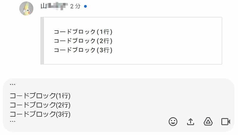 Googleチャットのメッセージを複数行のコードブロックにする書式設定方法(バッククオート3個)