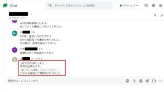Googleチャットで引用返信は不可能なので、代替案としてコードブロックを使った、返信内容を明示する方法を紹介