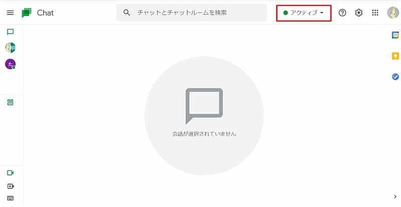 Googleチャットの右上にチャットの利用状況(オンライン・オフライン)が表示