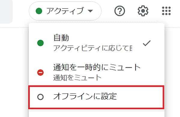 Googleチャットの右上の状態(アクティブ)と表示された部分をクリックし、「オフラインに設定」を選択