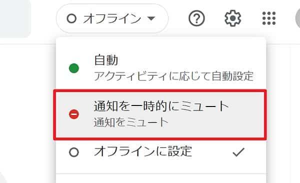 Googleチャットで状態を手動変更して、「通知を一時的にミュート」にして、通知が飛ばないようにする