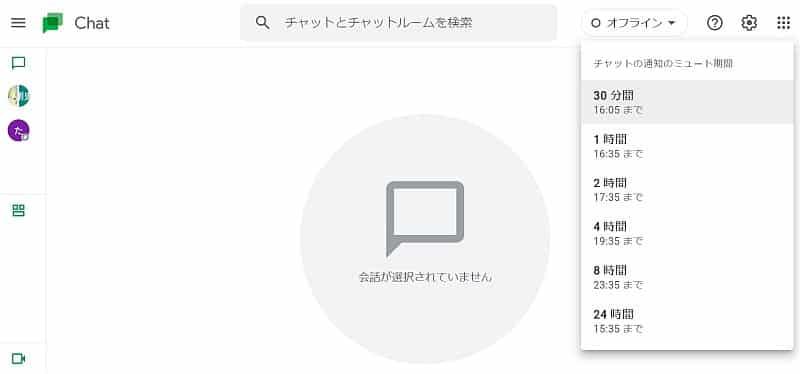 Googleチャットの状態変更で、通知を一時的にミュートにする期間を表示