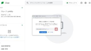Googleチャットの画面から、Google Meetの会議URLが発行され、ビデオ会議が可能に