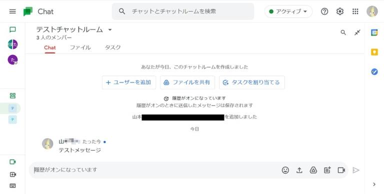 Googleチャットで作成できるチャットルームの画面(Chromeブラウザ)