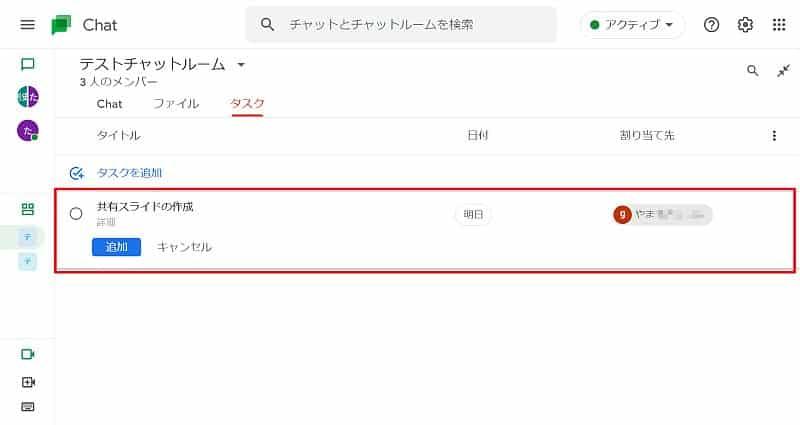 Googleチャットのチャットルームでタスクタブからタスクの追加が可能