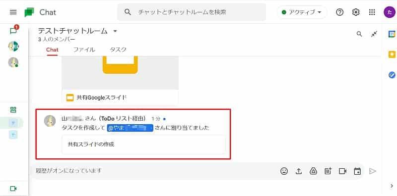 Googleチャットのチャットルームでタスクを追加すると、チャット画面でタスク追加が表示