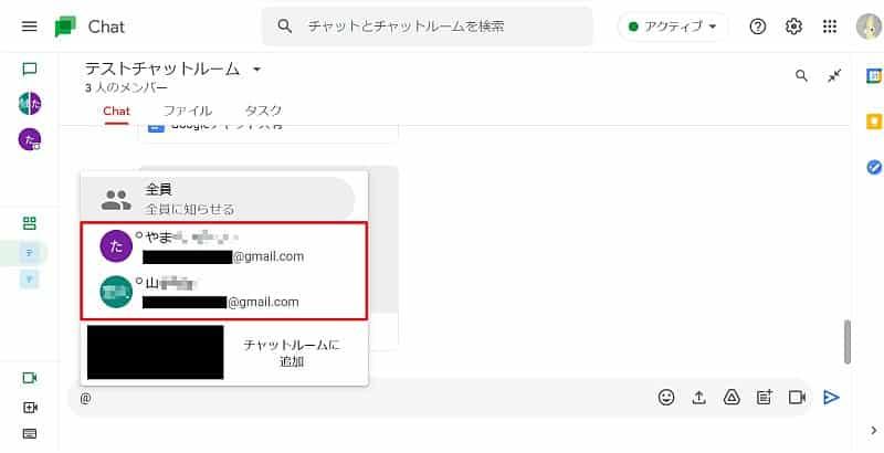Googleチャットで投稿メッセージにメンションを付ける方法